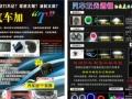 柳州一分店 灯光升级服务部 双光透镜 海拉 Q5