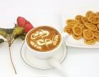 咖啡师培训 咖啡培训学校哪家好 学做咖啡