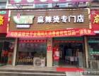 潮州麻辣烫烧烤加盟,10天快速建店,开店全程指导
