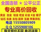 黄金千足金萃华金店项链纯金8.69克