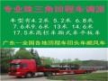 深圳到莆田整车拼车回程车货车出租