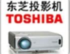 上海东芝投影机维修中心,维修电话,维修地址,可上门服务
