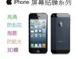 苹果5 苹果5代 iphone5 高清膜