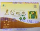 五行糖康网站(一盒/一粒)价格多少钱~