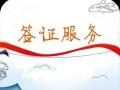 泰国三个月商务签证申请上海申请办理泰国自由行签证申请