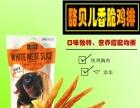 宠物食品零食,纯肉类,缠肉类,蔬菜类,棒类,罐头等