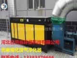 骏景环保光氧催化净化器