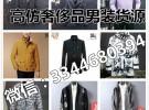 深圳一比一奢侈品服装精仿货源批发街