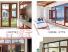 断桥铝门窗、封阳台、阳光房、金刚网、地弹门加工