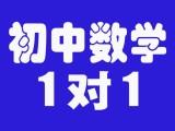 浦东高行附近家教初中数学老师上门辅导