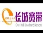 庆公司成立17周年日光纤宽带优惠活动2017