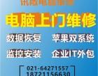 上海电脑维修上门服务