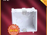 厂家直销86型暗装线盒 开关底盒  开关插座接线盒 质优价廉