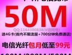 电信光纤50M+不限流量4G卡,每月低至99元