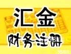 石家庄代理记账审计验资资产评估记账软件税务登记