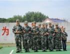 北京戒网瘾基地是全封闭军事化学校