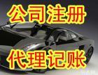 武汉市公司注册流程江岸区注册公司 分公司 税务疑难杂症