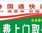 卢国通快递诚招淘宝微信商大客户