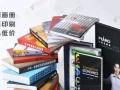 贵阳印刷厂承接书刊画册手提袋彩页期刊等活动