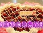 大庆特色蛋糕预定龙凤生日蛋糕大同区水果蛋糕送货上门