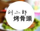 刘二郎烤骨头加盟费多少钱/开一家特色烧烤需要花多少钱