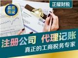 0元注冊公司 專業代理記賬 各類資質許可證代辦