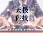 广州天极科技响应式网站建站专家,中小企业的第一选择