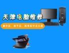 天津南开区专业上门维修电脑