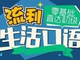 汕头BEC培训,中教口语,商务英语口语介绍