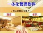 酒店客房管理系统、餐厅收银系统、弱点工程、