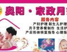 吉林市奥阳免费提供月嫂、育婴师等培训