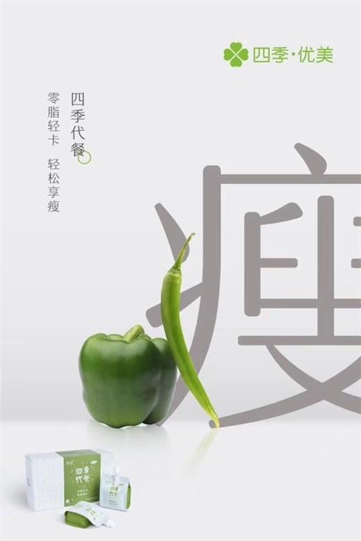 四季代餐 (4).jpg