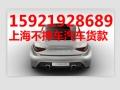 上海汽车抵押贷款/上海金山汽车抵押贷款/不押车,当天放款