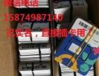 北京哪里有电话卡买??