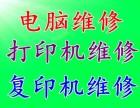 上海嘉定安亭打印机上门维修加粉换色带电脑共享复印机清灰保养