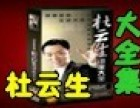 2011杜云生大全集加盟