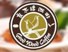 成都良木缘咖啡加盟多少钱 良木缘咖啡加盟网