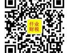 代理记账,工商注册,工商变更,河南仟业财税公司