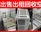 专业出售1-5P各种品牌二手空调高价回收全北京市免费送货上门安装