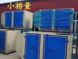 济宁工业废气处理设备 等离子-光氧催化一体机环保设备价格