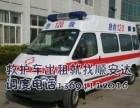 天津120救护车出租/长途救护车出租/租救护车就找顺安达
