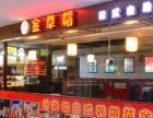 金草帽韩式自助烤肉加盟费及电话