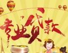 广州私人应急贷 车贷 房贷 信贷