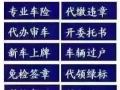苏字头6年免检盖章白菜价!开江苏全省委托书!