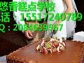 哪里有培训婚庆蛋糕的 安阳婚庆蛋糕的制作培训学校