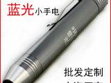 【罗门照明】笔形蓝光手电筒 流明led迷你手电 礼品手电筒厂家