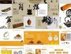 企业画册 企业宣传片 宣传画册单页/折页/海报设计