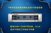 专业功放音响设备P6500S后级功放 舞