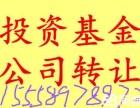 北京收购一家投资管理公司资产管理公司需要多少钱呢?