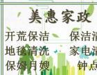 美惠家政专业保洁清洗,多年金牌家政品质的保障!